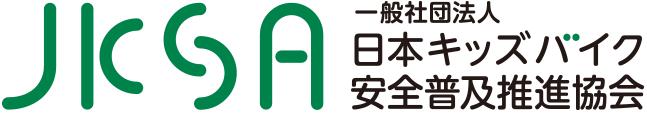 JKSA 一般社団法人日本キッズバイク安全普及推進協会